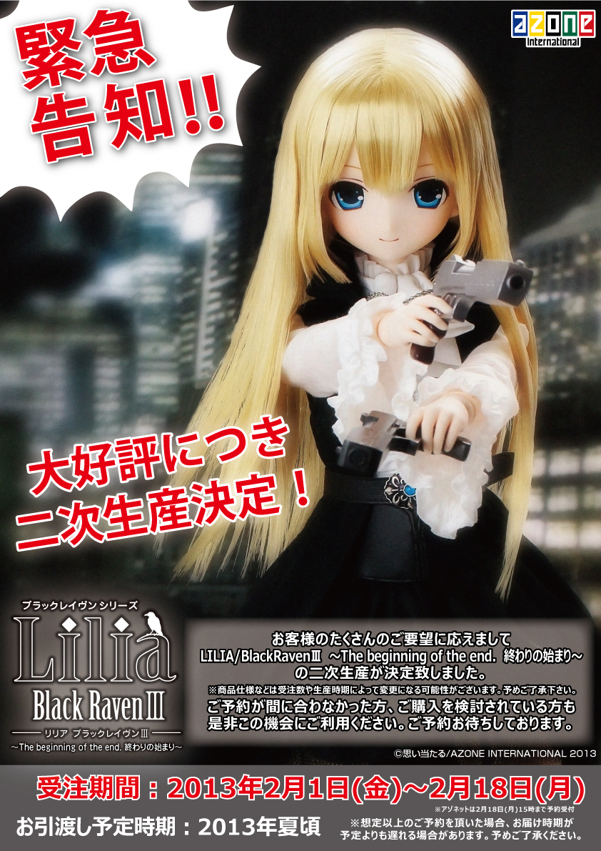 LILIA/BlackRavenⅢ